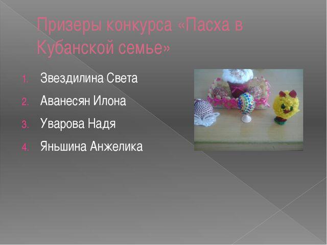 Призеры конкурса «Пасха в Кубанской семье» Звездилина Света Аванесян Илона Ув...
