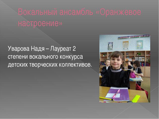 Вокальный ансамбль «Оранжевое настроение» Уварова Надя – Лауреат 2 степени во...