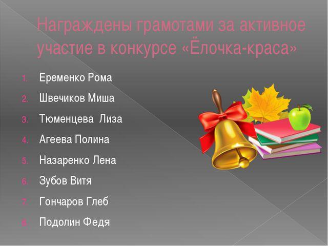 Награждены грамотами за активное участие в конкурсе «Ёлочка-краса» Еременко Р...