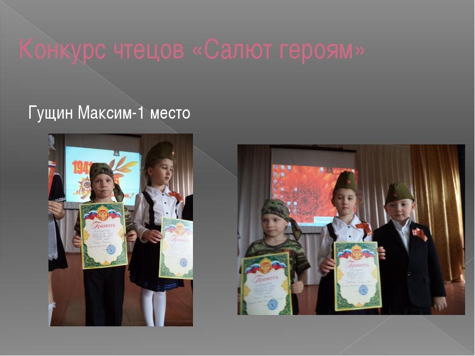 Конкурс чтецов «Салют героям» Гущин Максим-1 место