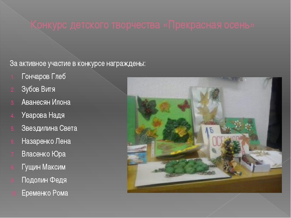 Конкурс детского творчества «Прекрасная осень» За активное участие в конкурс...