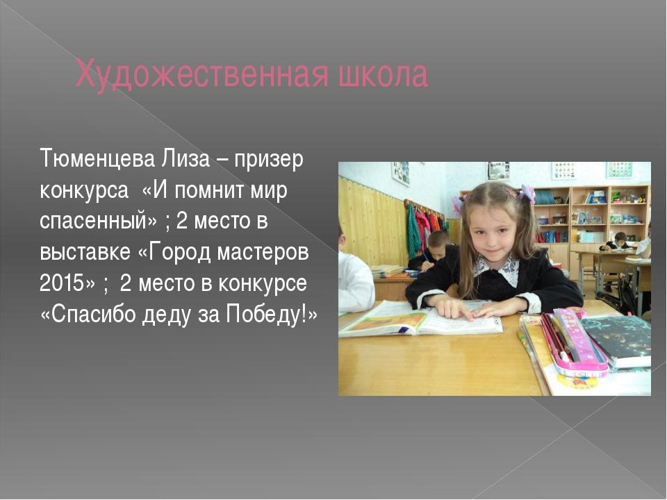 Художественная школа Тюменцева Лиза – призер конкурса «И помнит мир спасенный...