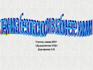 Учитель химии МОУ «Дудоровская СОШ» Дорофеева О.В.