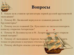 Вопросы 1.Какую цель ставили организаторы первой русской кругосветной экспед