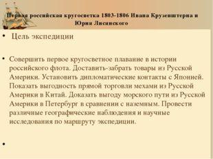 Первая российская кругосветка 1803-1806 Ивана Крузенштерна и Юрия Лисянского