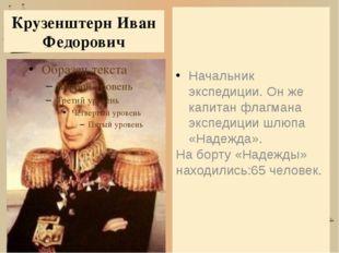 Крузенштерн Иван Федорович Начальник экспедиции. Он же капитан флагмана экспе