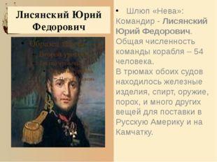 Лисянский Юрий Федорович Шлюп «Нева»: Командир - Лисянский Юрий Федорович. Об