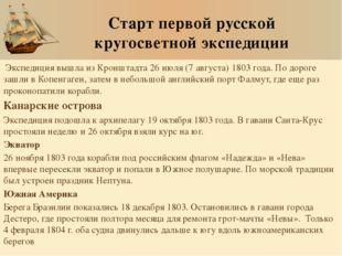 Старт первой русской кругосветной экспедиции Экспедиция вышла из Кронштадта 2