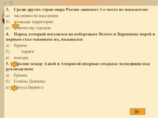 3.Среди других стран мира Россия занимает 1-е место по показателю а)численн
