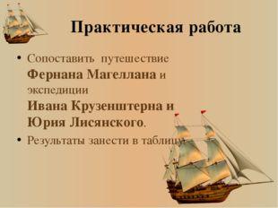 Практическая работа Сопоставить путешествие Фернана Магеллана и экспедиции Ив