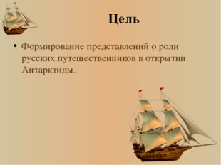 Цель Формирование представлений о роли русских путешественников в открытии Ан