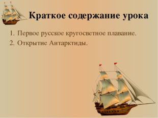 Краткое содержание урока 1.Первое русское кругосветное плавание. 2.Открытие