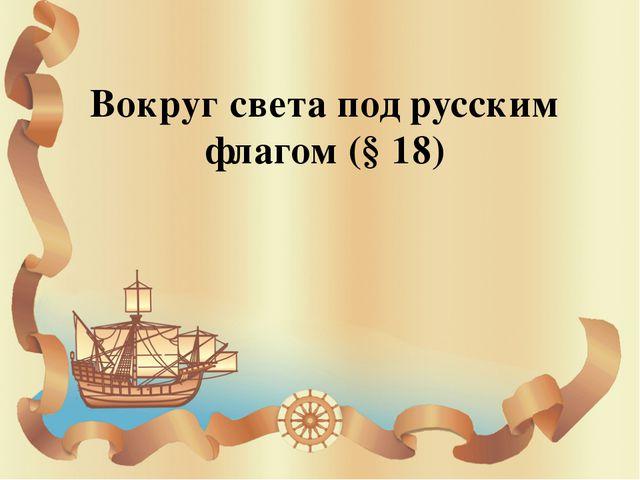 Вокруг света под русским флагом (§ 18)