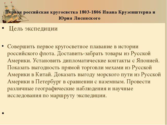 Первая российская кругосветка 1803-1806 Ивана Крузенштерна и Юрия Лисянского...