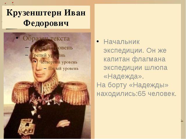 Крузенштерн Иван Федорович Начальник экспедиции. Он же капитан флагмана экспе...