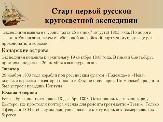 Старт первой русской кругосветной экспедиции Экспедиция вышла из Кронштадта 2...