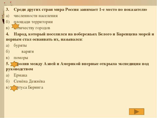 3.Среди других стран мира Россия занимает 1-е место по показателю а)численн...