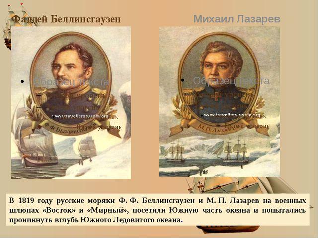 Фаддей Беллинсгаузен Михаил Лазарев В 1819 году русские моряки Ф.Ф. Беллинсг...