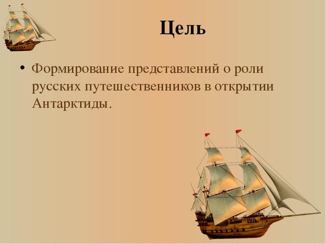 Цель Формирование представлений о роли русских путешественников в открытии Ан...