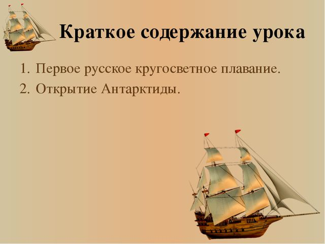 Краткое содержание урока 1.Первое русское кругосветное плавание. 2.Открытие...