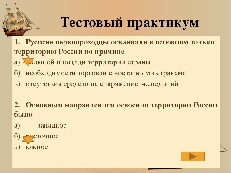 Тестовый практикум 1.Русские первопроходцы осваивали в основном только терри...