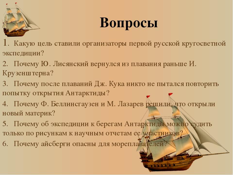 Вопросы 1.Какую цель ставили организаторы первой русской кругосветной экспед...