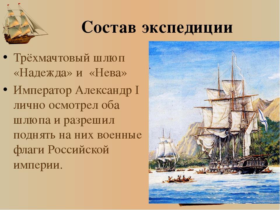 Состав экспедиции Трёхмачтовый шлюп «Надежда» и «Нева» Император Александр I...