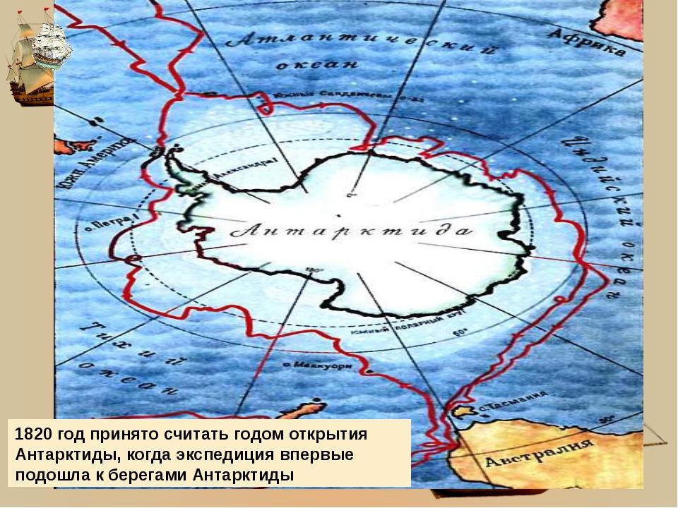 1820 год принято считать годом открытия Антарктиды, когда экспедиция впервые...