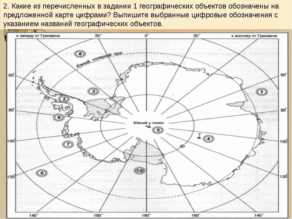 2. Какие из перечисленных в задании 1 географических объектов обозначены на п...
