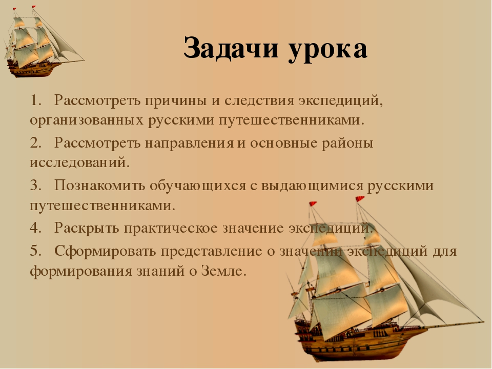 Задачи урока 1.Рассмотреть причины и следствия экспедиций, организованных ру...