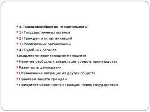 3. Гражданское общество – это деятельность: 1) Государственных органов