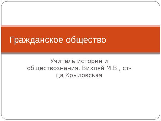 Учитель истории и обществознания, Вихляй М.В., ст-ца Крыловская Гражданское о...