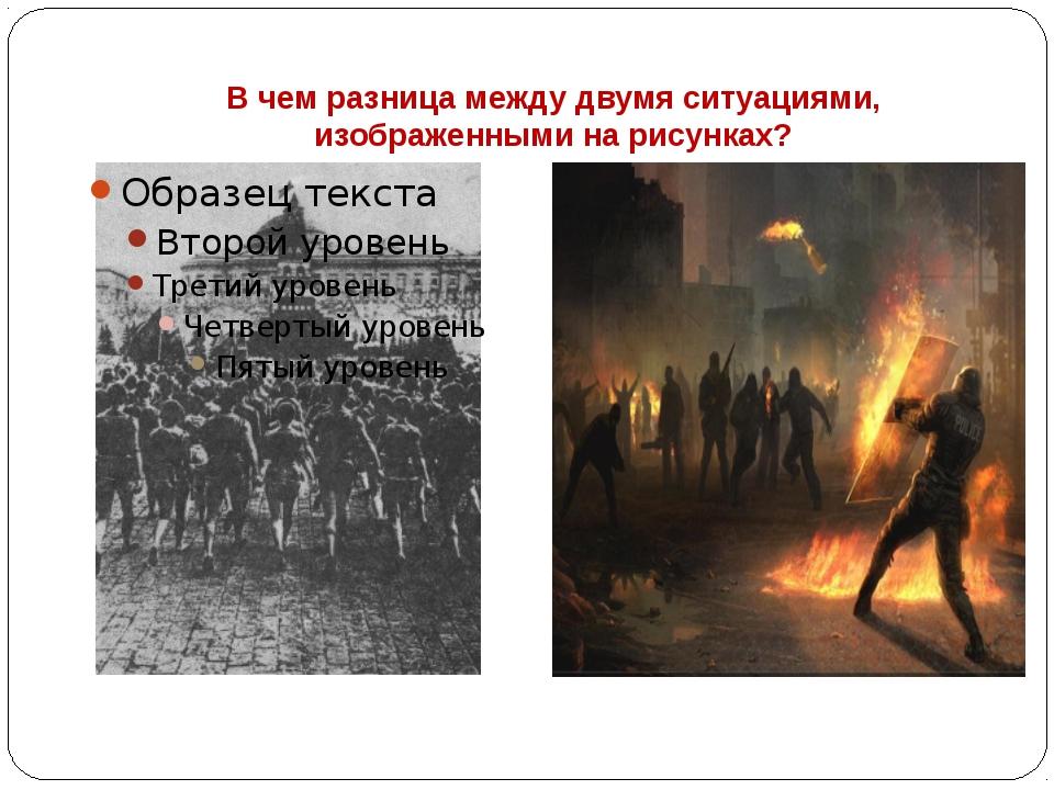 В чем разница между двумя ситуациями, изображенными на рисунках?