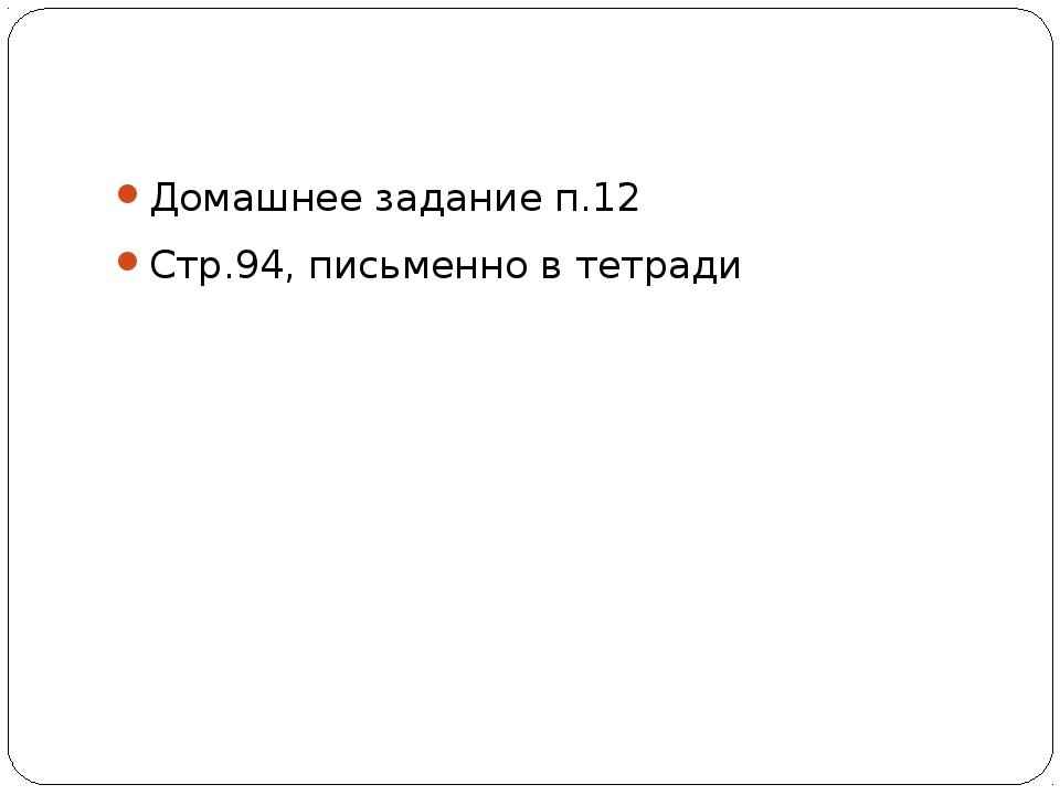 Домашнее задание п.12 Стр.94, письменно в тетради