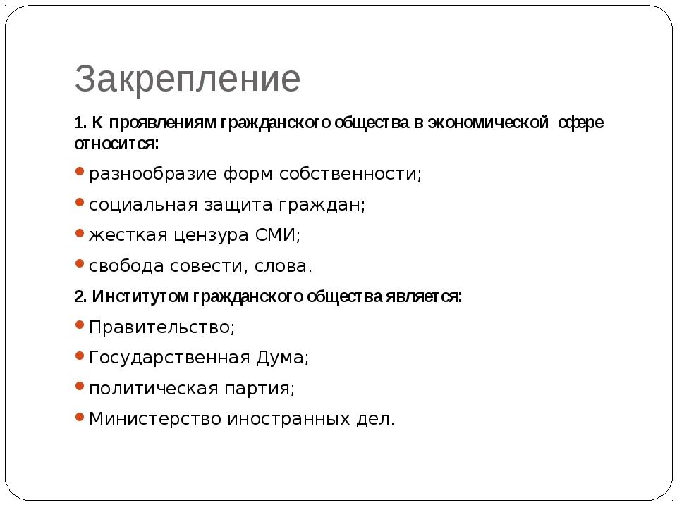 Закрепление 1.К проявлениям гражданского общества в экономической сфере отн...