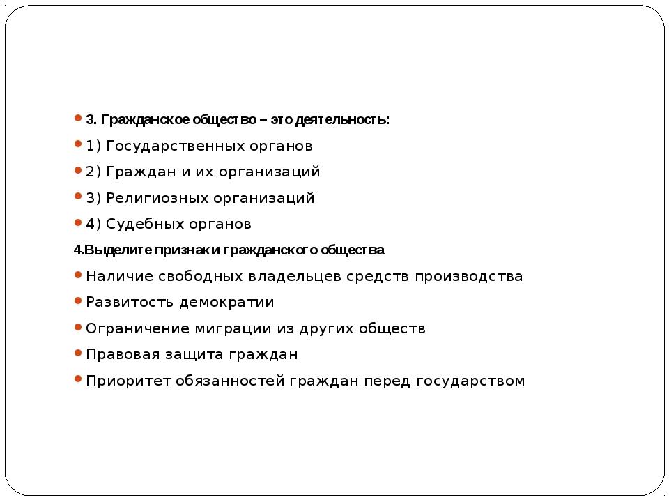 3. Гражданское общество – это деятельность: 1) Государственных органов   ...