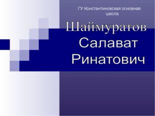 ГУ Константиновская основная школа