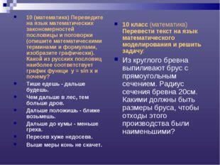10 (математика) Переведите на язык математических закономерностей пословицы и