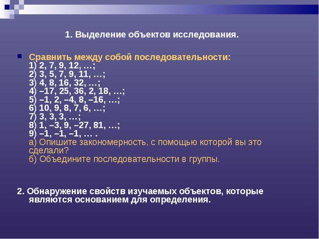 1. Выделение объектов исследования. Сравнить между собой последовательности:...