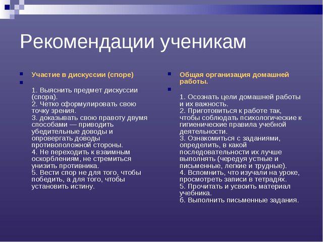 Рекомендации ученикам Участие в дискуссии (споре) 1. Выяснить предмет дискусс...