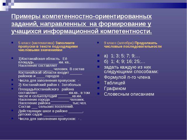 Примеры компетенностно-ориентированных заданий, направленных на формирование...