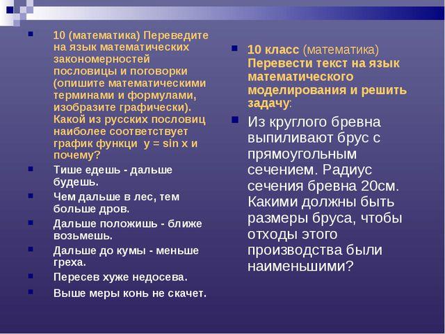 10 (математика) Переведите на язык математических закономерностей пословицы и...