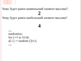 Чему будет равен наименьший элемент массива? 2 Чему будет равен наибольший эл