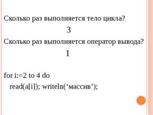Сколько раз выполняется тело цикла? 3 Сколько раз выполняется оператор вывода