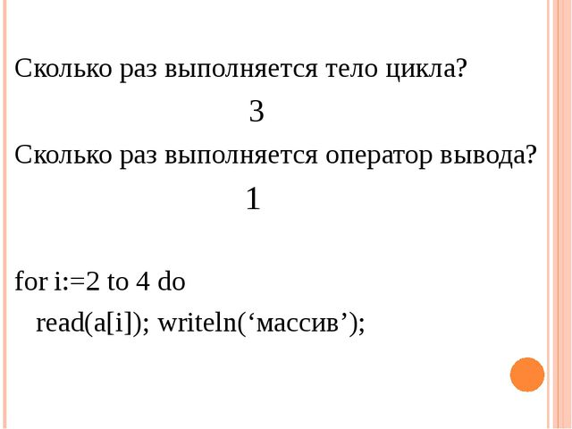 Сколько раз выполняется тело цикла? 3 Сколько раз выполняется оператор вывода...