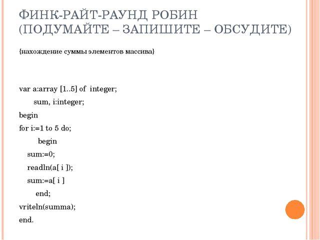 {нахождение суммы элементов массива}   var a:array [1..5] of integer; sum,...
