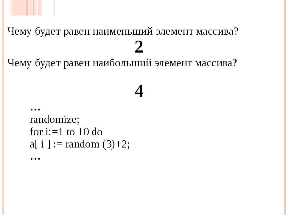 Чему будет равен наименьший элемент массива? 2 Чему будет равен наибольший эл...