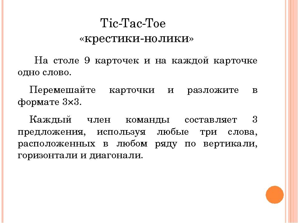 Tic-Tac-Toe «крестики-нолики» На столе 9 карточек и на каждой карточке одно с...
