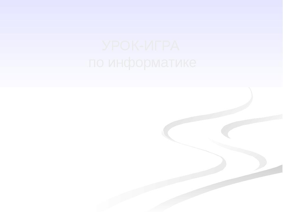 УРОК-ИГРА по информатике