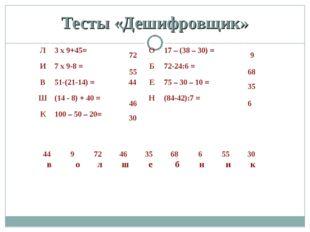 Тесты «Дешифровщик» 72 55 46 30 9 68 35 6 в о л ш е б н и к Л3 х 9+45=О17